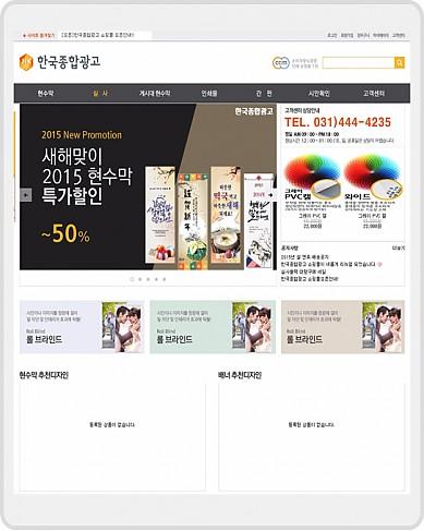 한국종합광고[간판]