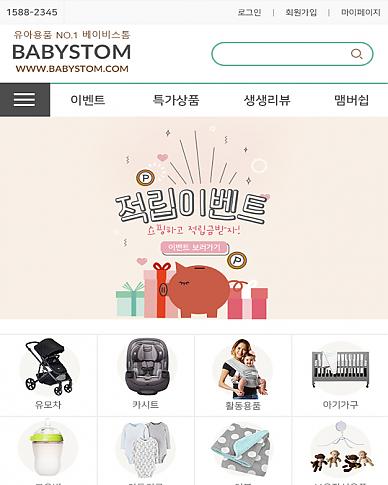 유아용품 모바일테마01 베이비스톰